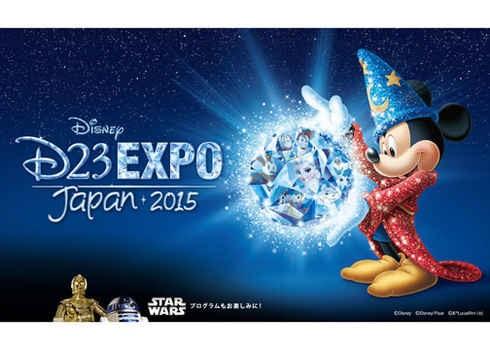 D23 EXPO Japan 2015 Bプラン ふしぎの国のアリスルーム3-8階