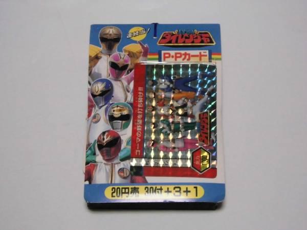 五星戦隊ダイレンジャー★セイカPPカード1束