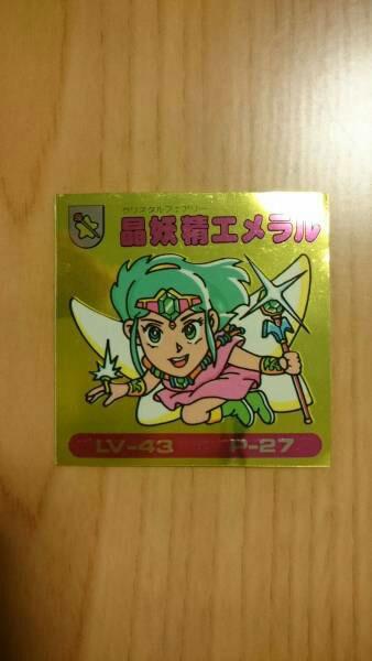 マーメイド バトル騎士シール 晶妖精エメラル マイナーシール