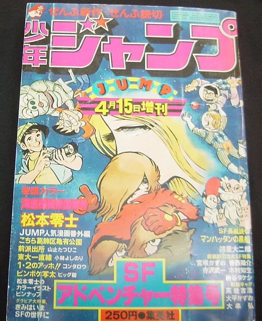 松本零士先生 直筆画 額装入り 少年ジャンプ増刊号表紙絵 海底機械帝国零号