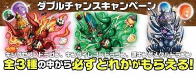 送料0円 一番くじ パズル&ドラゴンズ Wチャンス券18枚 パズドラ