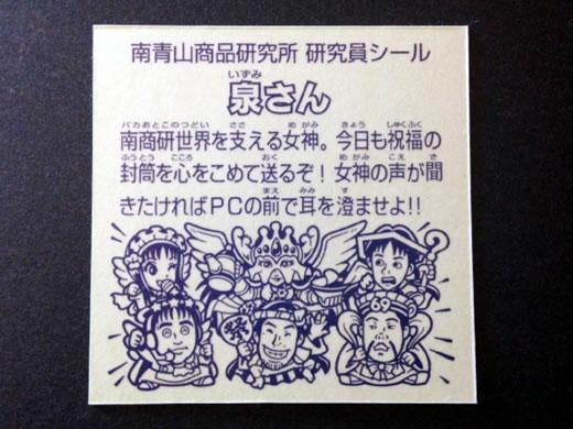 南青山商品研究所 南商研 泉さん ビックリマン