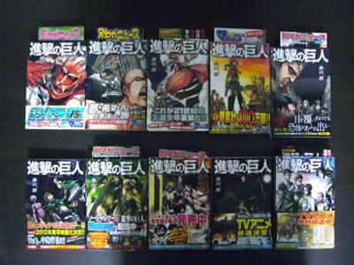 全初版 帯付 諫山創 進撃の巨人 1〜10巻