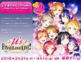 ラブライブ!Final lovelive4/1 BD先行チケット 2枚