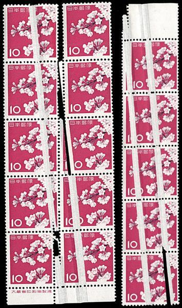 【おたからや】エラー切手◆第2次円単位[染井吉野]印刷ズレ/希少