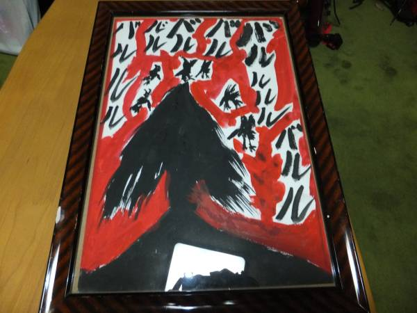 【THE 黒歴史】中三の時の絵 真作 人生の恥部 自作物であり自殺物 若さ故の過ち ある意味アウトサイダー・アート Burning Emotion 新垣結衣