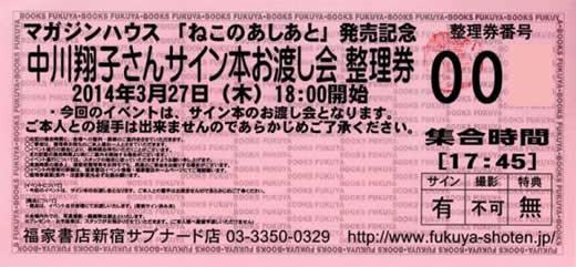 中川翔子 サイン本お渡し会整理券 整理番号1ケタ 福家書店