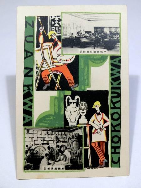 '20年代◆村山知義「東京高等工芸学校 附属工芸実修学校」絵葉書