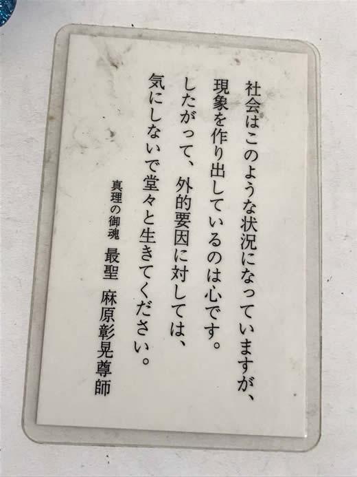 【オウム真理教】ペンダント ネックレス と 麻原彰晃のカード
