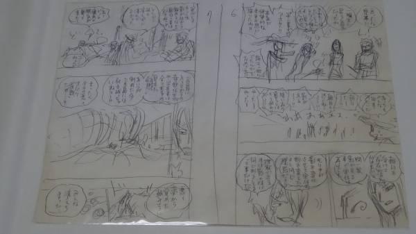 � 尾田栄一郎 ONE PIECE ワンピース 直筆ネーム 本物 第50巻 2008年 【一生物のお宝!】