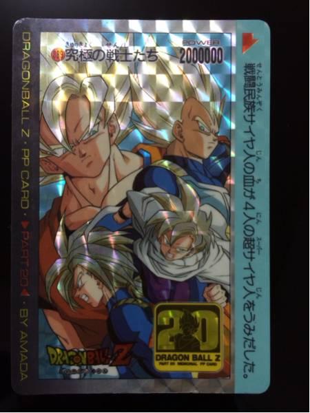 再出品 アマダ Part20 No.889ドラゴンボール『究極の戦士たち』