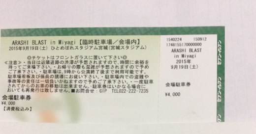 9月19日 嵐ひとめぼれスタジアム宮城 会場内駐車場駐車券