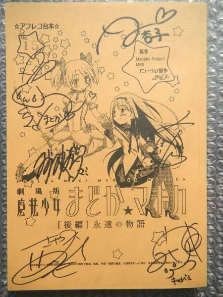 劇場版魔法少女まどかマギカ サイン入り台本 検 フィルム 叛逆