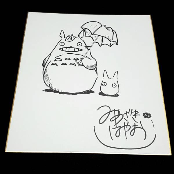 宮崎駿 直筆サイン色紙 となりのトトロ