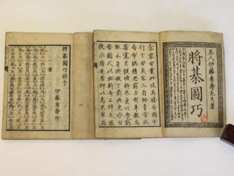 伊藤看寿著[将棋図功]を含む江戸期の将棋書籍(主に図式集)19冊