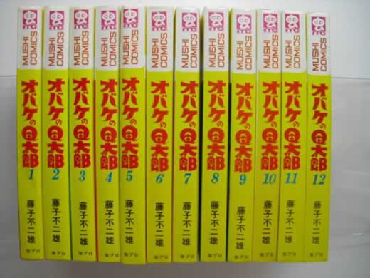虫コミ オバケのQ太郎 全12 初版 藤子不二雄 検:ドラえもん
