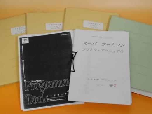 珍品 内部資料大量 SF BOX2 スーファミ プレステ 任天堂 ソニー