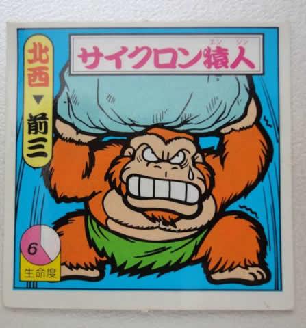 ☆タイムスリップバトル◆サイクロン猿人◆