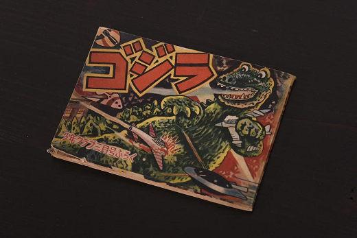 R-036216 アンティーク雑貨 昭和30年 少年クラブ ふろく ゴジラ 杉浦茂(漫画、雑誌)
