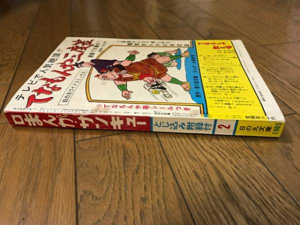 まんがサンキュー1965年2月号日の丸文庫水島新司どんちゃん等