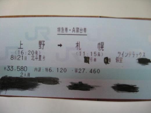 8月21日上野発ラストラン【北斗星】A個室ツインデラックス