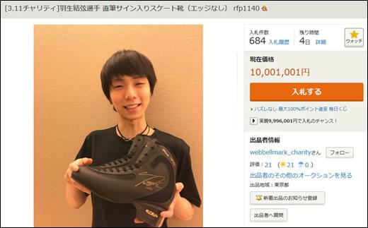 [3.11チャリティ]羽生結弦選手 直筆サイン入りスケート靴(エッジなし) rfp1140