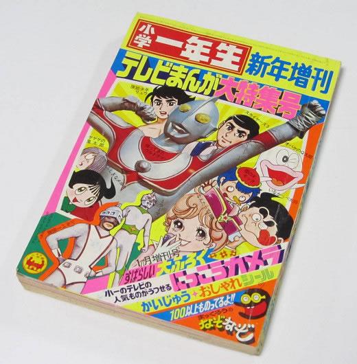 小学一年生 1972年 新年増刊 昭和47年 帰ってきたウルトラマン ゲゲゲの鬼太郎 オバケのQ太郎 ゆうパック送料安い