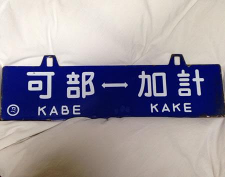 駅名板 加計ー横川 可部ー加計