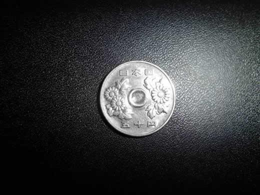 穴なし!刻印なし!奇跡のエラー現行50円玉