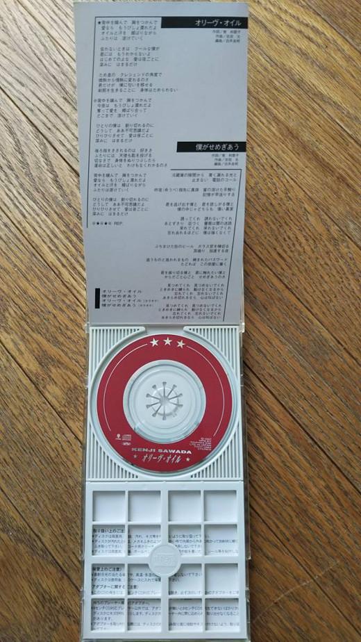 沢田研二 SCD オリーブオイル コレクター商品