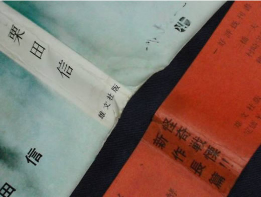カバーのみ●栗田信●醗酵人間●雄文社/貸本小説●帯付
