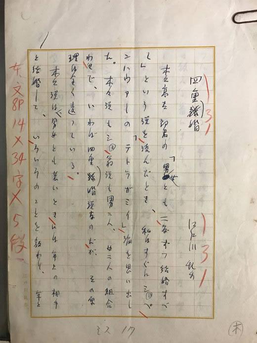 江戸川乱歩原稿「四重婚」11枚揃い、真筆