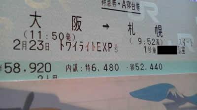 ★★2/23(月) トワイライトEXP☆1号車スイート展望室☆ 大阪発