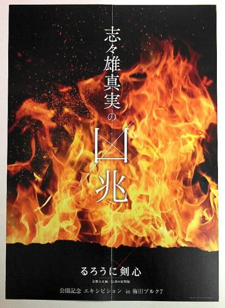 珍品チラシ「るろうに剣心 志々雄真実の凶兆」大阪版