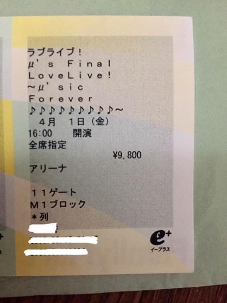 ラブライブ! μ's Final Love Live! 4/1 アリーナM 良席 2枚