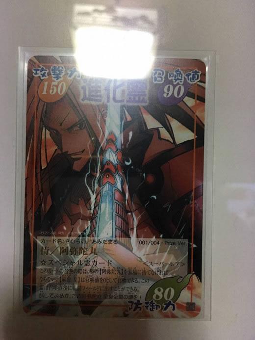 シャーマンキング カード フルコンプ+α
