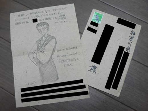 17年前★尾田栄一郎直筆手紙サインイラスト★ワンピース★美品