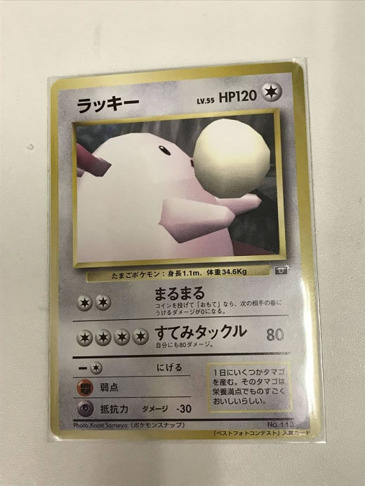 Pokemon card Pokemon Snap Lucky Best Photo TVTokyo Promo Card 1999 /ポケモンスナップテレビ東京[64マリオスタジアム]コンテスト