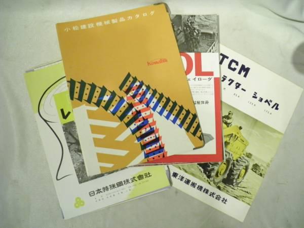 昭和30年代 重機カタログ 小松製作所 日特重車両 TCM Ransomes