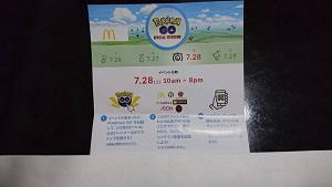 PoKeMoN ポケモン GO スペシャル ウィークエンド 7月28日 参加券 マクドナルド 1枚