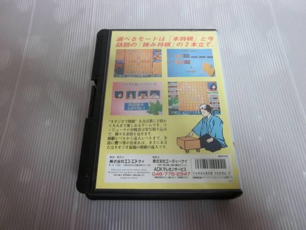 ★正規品 NEOGEO ROM 将棋の達人 ネオジオロムカセット