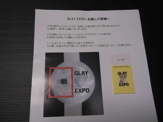 ☆ 9/20 GLAY EXPO 【宮城会場 LEDリストバンド】