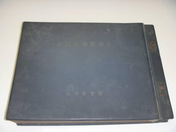 昭和9年 日米野球アルバム 寄書きサイン付 ベーブルース 沢村栄治 他 希少品�