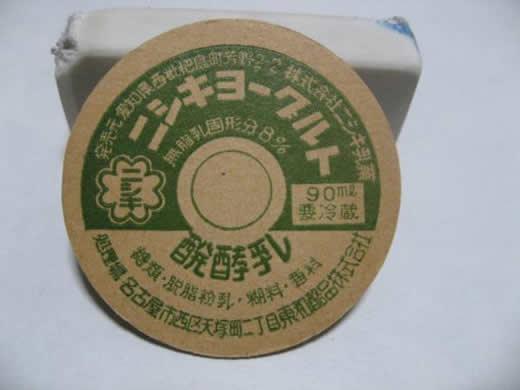 ☆ミ★牛乳キャップ★大キャップ★6