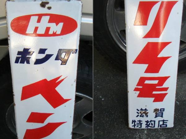 琺瑯・看板【HM ホンダ ベンリー号】1960年頃?