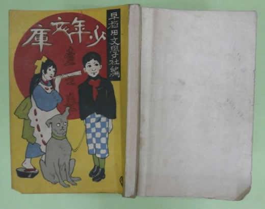 少年文庫 一の巻 初版 表紙・竹久夢二 早稲田文学 明39