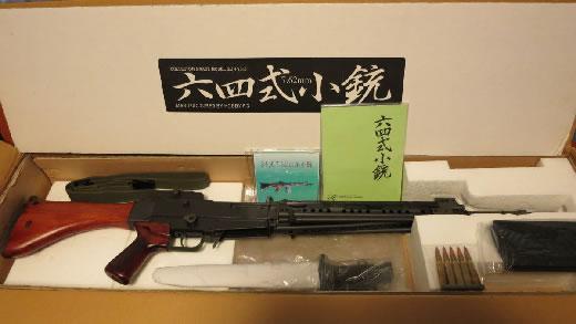 64式自動小銃(自衛隊、防衛大学校)銃剣付〜ホビーフィックス製精巧モデルガン(即決有り〜特典おまけ付)