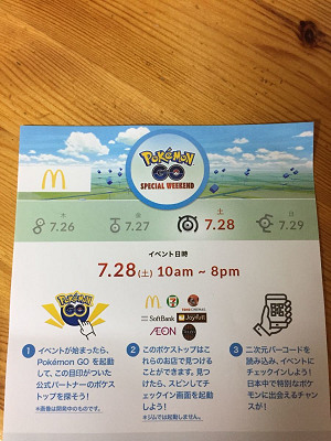 即決 ポケモンGO スペシャルウィークエンド マック イベント 参加券 1~2枚 マクドナルド