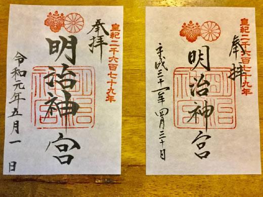 明治神宮 御朱印 平成と令和 元号跨ぎ 2枚セット その2