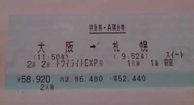 ★2/2 トワイライトエクスプレス[1号車スイート展望室 大阪発]★